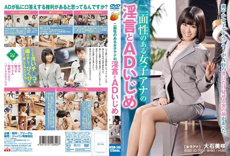 NFDM-348 二面性のある女子アナの淫言とADいじめ 大石美咲