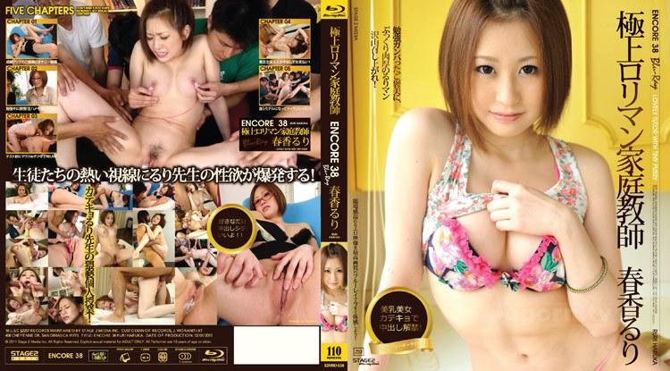 S2MBD-038 アンコール Vol.38 : 極上ロリマン家庭教師 : Haruka Ruri(春香るり)