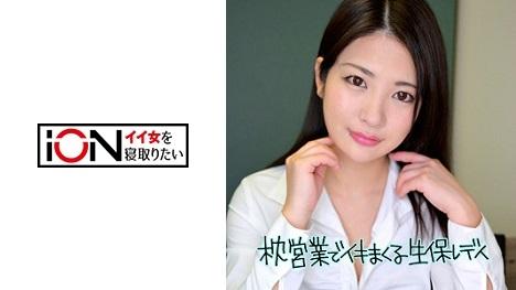 ION-003 久美
