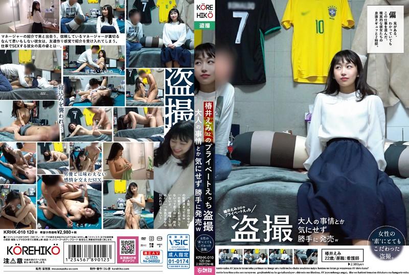 KRHK-010 椿井えみ(22)のプライベートえっち盗撮 大人の事情とか気にせず勝手に発売w