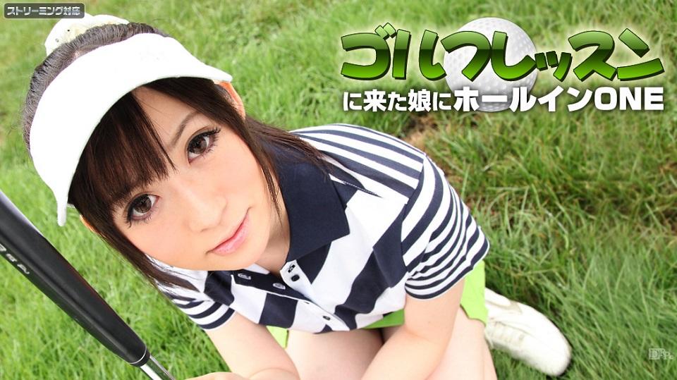 Carib 051411-698 ゴルフレッスンに来た娘にホールインONE 前編Tsukino Michiru(月野みちる)