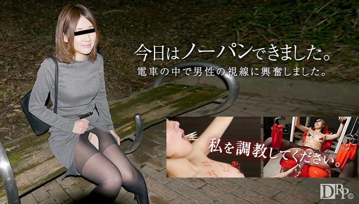 Honoka Saeki(佐伯ほのか) 妄想では我慢できないドMな私