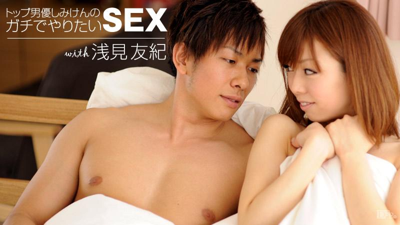Asami Yuki(浅見友紀) トップ男優しみけんのガチでやりたいSEX