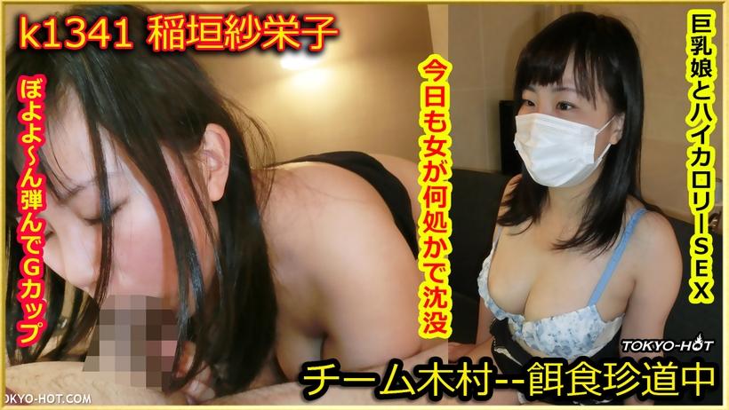 Saeko Inagaki(稲垣紗栄子) 餌食牝