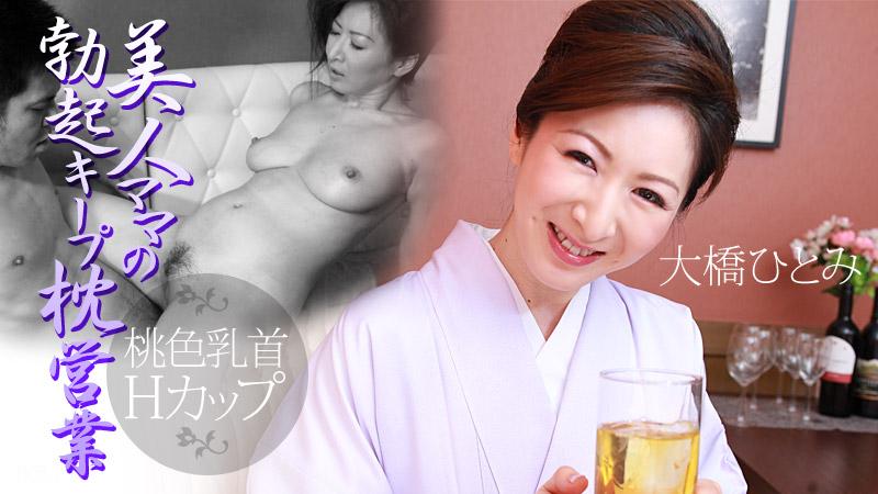 Oohashi Hitomi(大橋ひとみ) 美人ママの勃起キープ枕営業 〜太いの一本挿れてくださいね〜