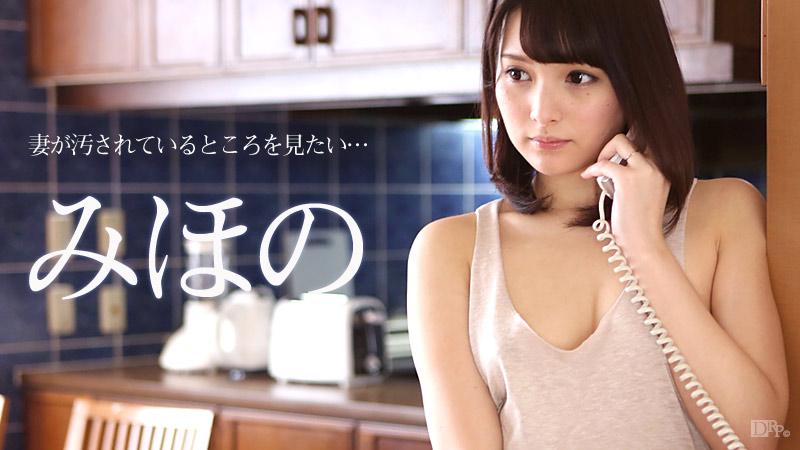 Sakaguchi Mihono(みほの) 妻が汚されているところを見たい