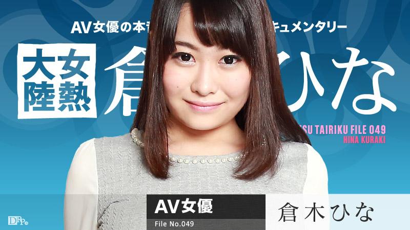 Makise Misa(牧瀬みさ) 女熱大陸 File.049