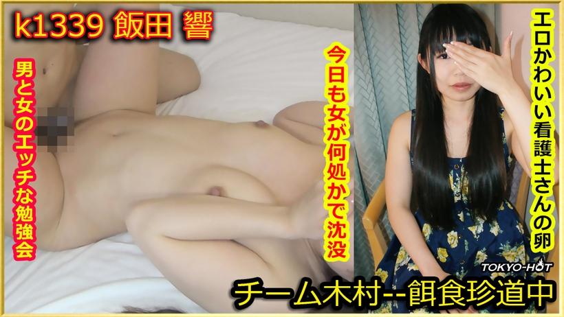 Hibiki Iida(飯田 響) 餌食牝