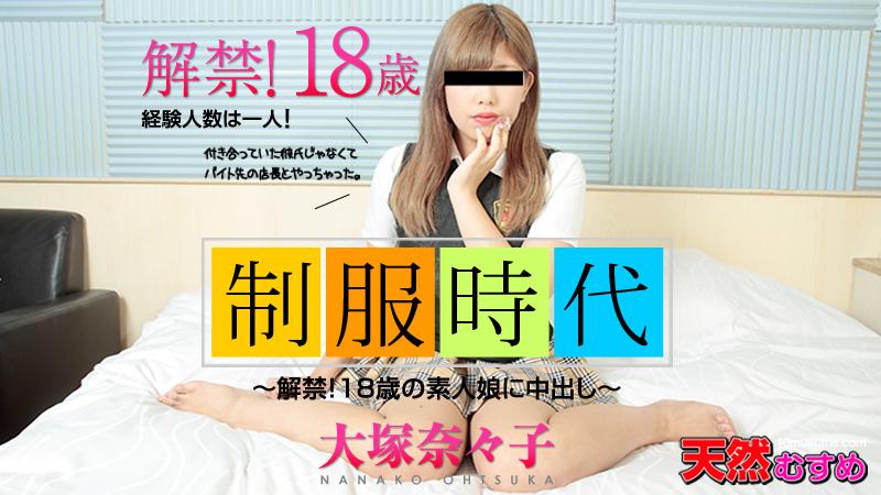 Nanako Otsuka(大塚奈々子), 制服時代 〜解禁!18歳の素人娘に中出し〜