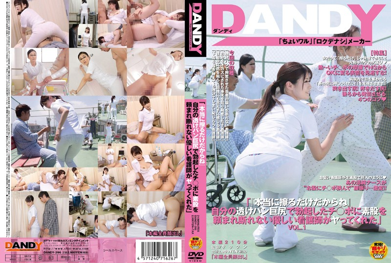 DANDY-396 'Friendly Nurses Not Refuse Asked The Intercrural Sex The Blood ○ Port That Was Erected In The Big Bread Sheer Myself' I'm Just Really Rub 'gave Me To Do' VOL.1