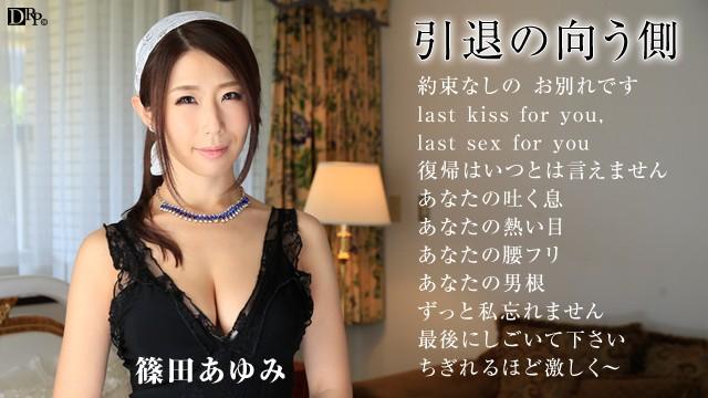 Shinoda Ayumi(篠田あゆみ) さようなら…普通のおばさんに戻ります