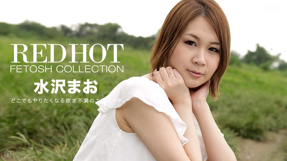 Mizusawa Mao(水沢まお) Red Hot Fetish Collection 113 パート1