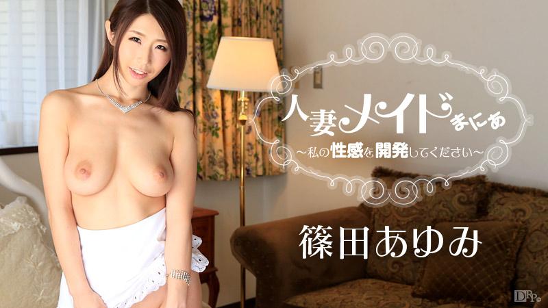 Shinoda Ayumi(篠田あゆみ) 人妻メイドまにあ 〜私の性感を開発してください〜