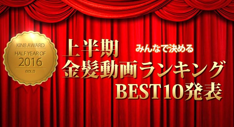 Beautifuls HALF-YEAR OF 2016 金髪動画ランキングTOP10発表 金髪娘