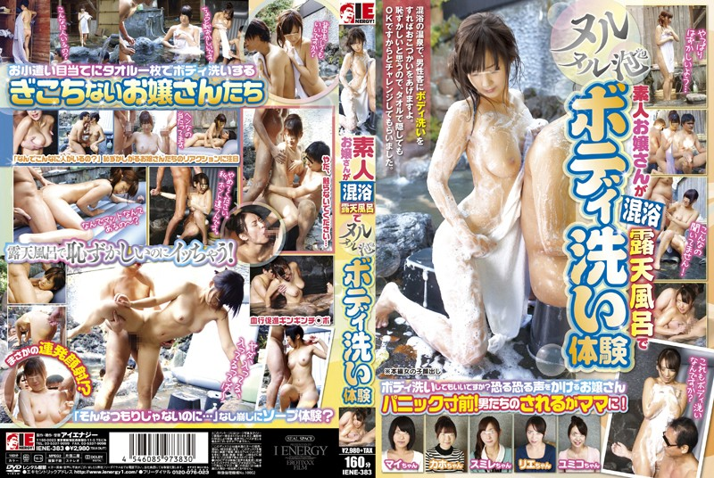 IENE-383 Amateur Daughter Is Slimy Awaawa Body Wash Experience In Mixed Bathing Outdoor Bath