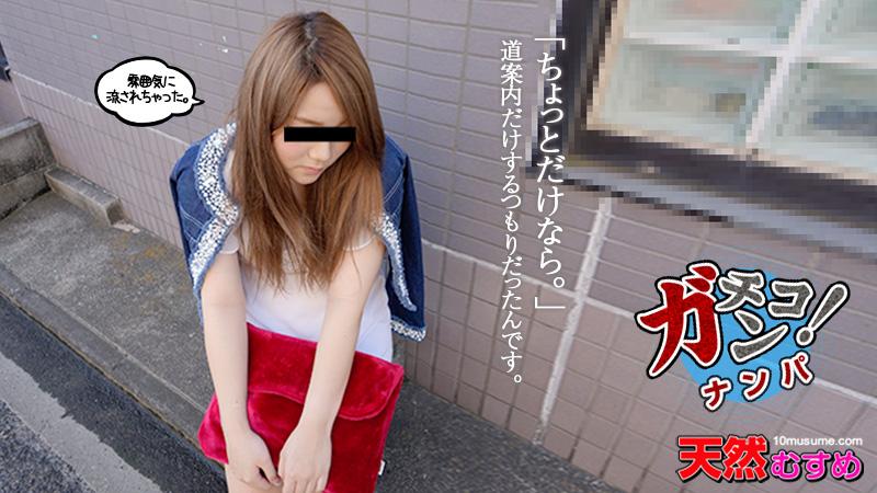 Reina Mizutani(水谷玲奈), 素人ガチナンパ 〜即尺してイかせちゃった〜