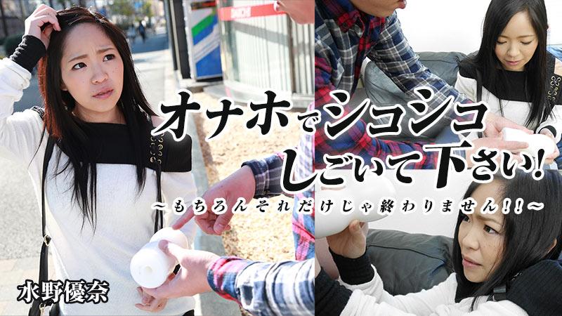 Mizuno Yuuna(水野優奈) オナホでシコシコしごいて下さい!~もちろんそれだけじゃ終わりません!!~