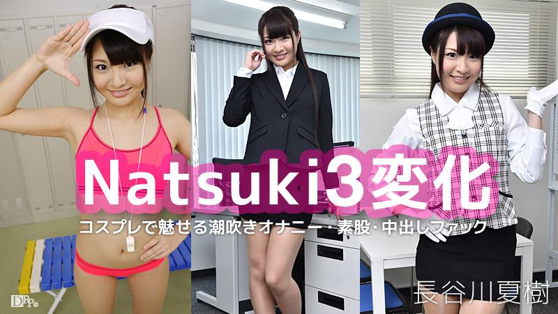 Hasegawa Natsuki(長谷川夏樹) スカイエンジェル 197 パート 1