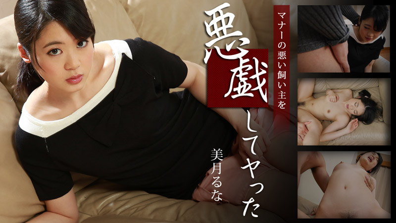 Mizuki Runa(美月るな) マナーの悪い飼い主を悪戯してヤッた