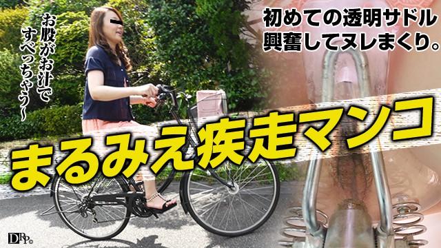 藤沢弘子 ママチャリ〜淫汁まみれのエロサドル〜