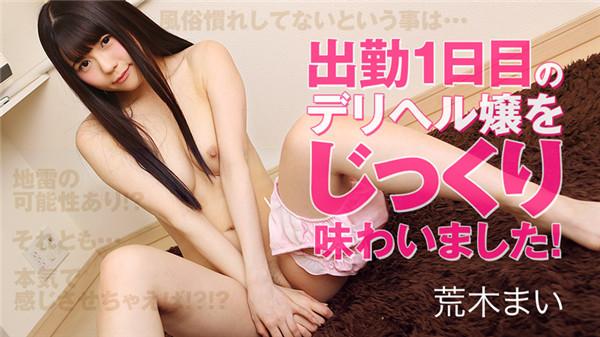 Araki Mai(荒木まい) 出勤1日目のデリヘル嬢をじっくり味わいました!