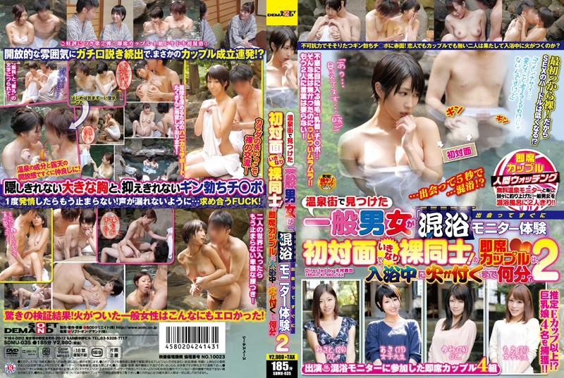 SDMU-035 Naked With Each Other Suddenly In 'mixed Bathing Monitor Experience' First Meeting Immediately General Men And Women That You Located In The Spa Town Is Met!Instant Couple Is, How Many Minutes Until Fire Stick While Taking A Bath? Two