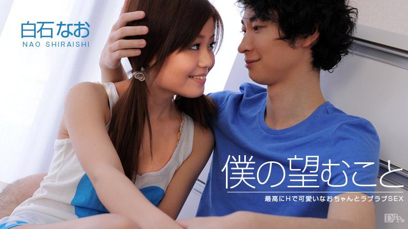 Shiroishi Nao(白石なお) 僕の望むこと
