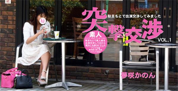 KANON YUMESAKI(夢咲かのん) 駄目もとで素人娘を出演交渉してみたら意外にも即OKでした 突撃交渉 VOL1