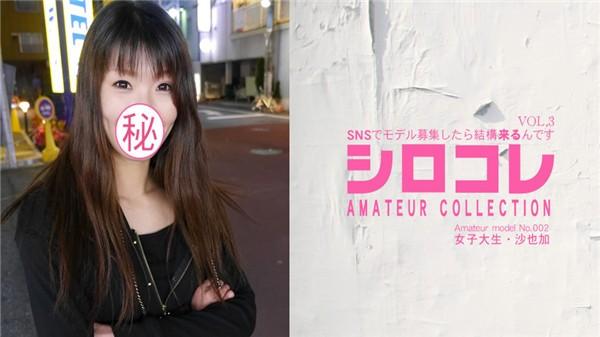 AMATEUR COLLECTION Amateur model No.002 VOL3 女子大生 岸谷 沙也加