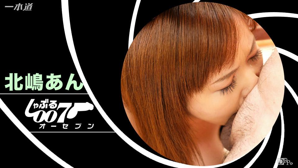 Kitajima An(北嶋あん) しゃぶる007 〜イラマチオ作戦〜