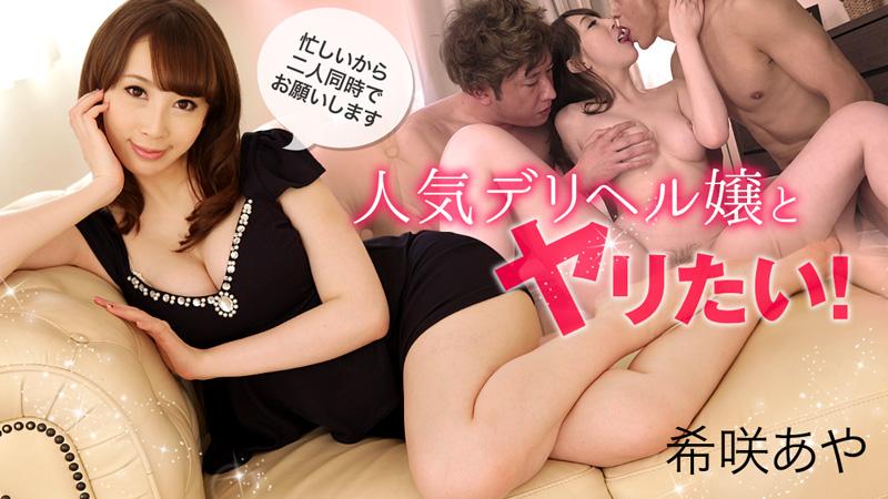 Kisaki Aya(希咲あや) 人気デリヘル嬢とヤリたい!~忙しいから二人同時でお願いします~