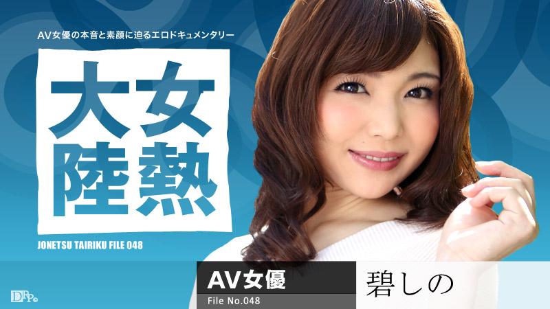 Aoi Shino(碧しの) 女熱大陸 File.048