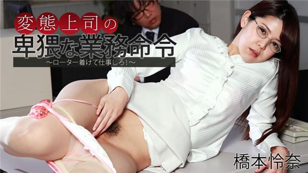Hashimoto Reina(橋本怜奈) 変態上司の卑猥な業務命令~ローター着けて仕事しろ!~