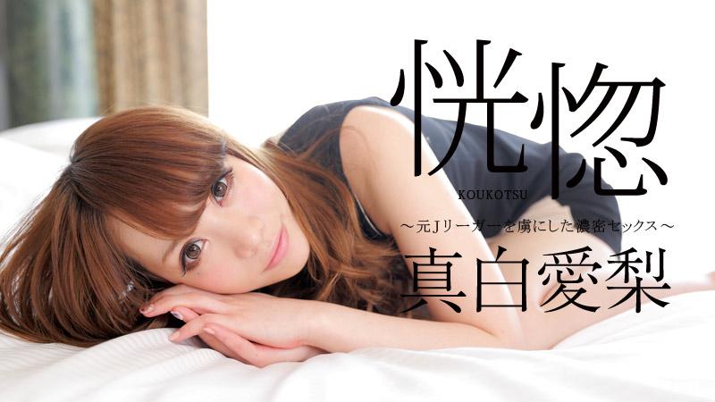 Mashiro Airi(真白愛梨) 恍惚 〜元Jリーガーを虜にした濃密セックス〜