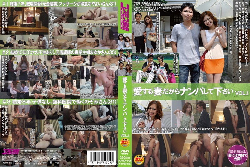 HAWA-005 VOL…Please Wrecked Because It Is Loving Wife