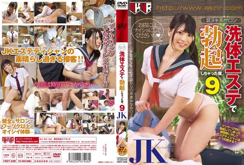 FSET-428 I You Have Already Erected A Non-Nuki-based Salon Wash Body Este… JK Version