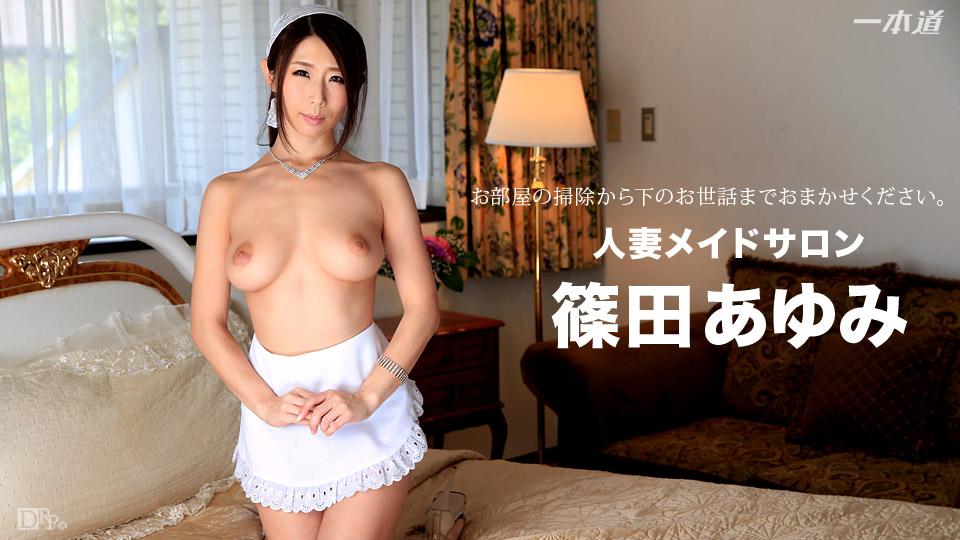 Shinoda Ayumi(篠田あゆみ) 人妻メイドサロン