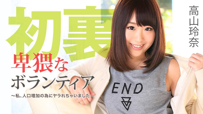 Takayama Reina(高山玲奈) 卑猥なボランティア~私、人口増加の為にヤラれちゃいました~