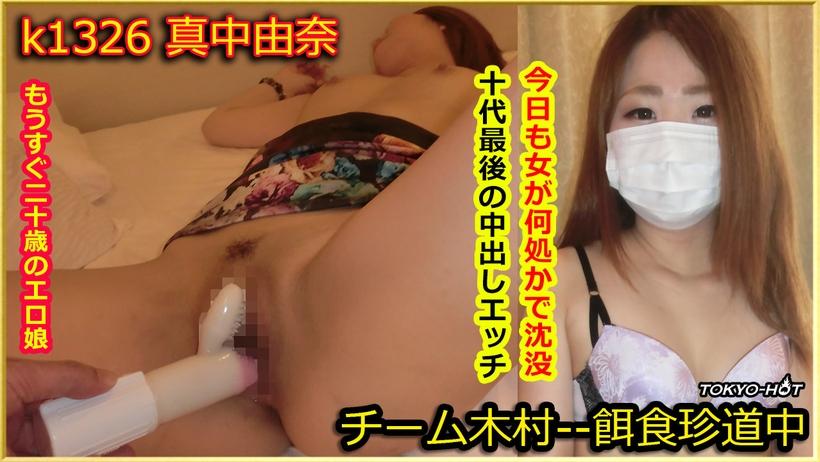 Yuna Manaka(真中由奈) 餌食牝