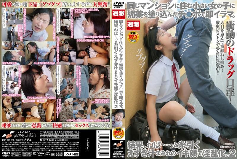 NHDTA-562 同じマンションに住む小さい女の子に媚薬を塗り込んだチ○ポで即イラマ。結果、ねば~っと糸引くえずき汁まみれのイキ顔で淫乱化。2