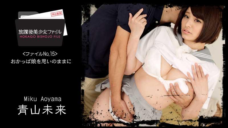 Aoyama Miku(青山未来) 放課後美少女ファイル No.15~おかっぱ娘を思いのままに~