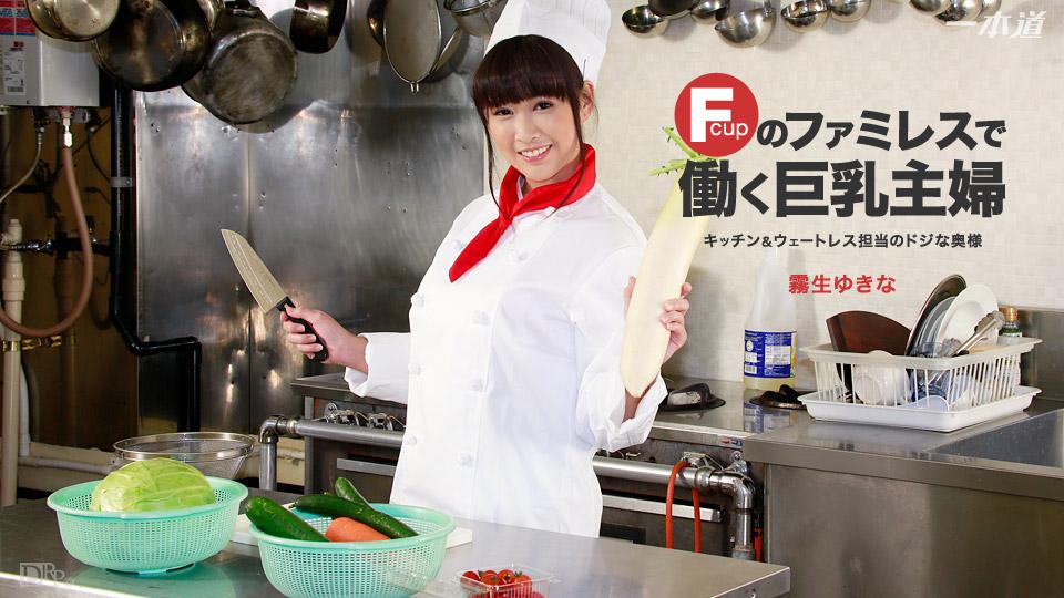 Kiriu Yukina(霧生ゆきな) ファミレスで働くトロイ主婦