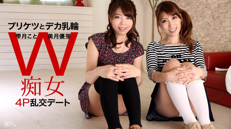 Mizuki Yume(美月優芽), Shizuku Koto(雫月こと), ときめき 彼女交換Wデート