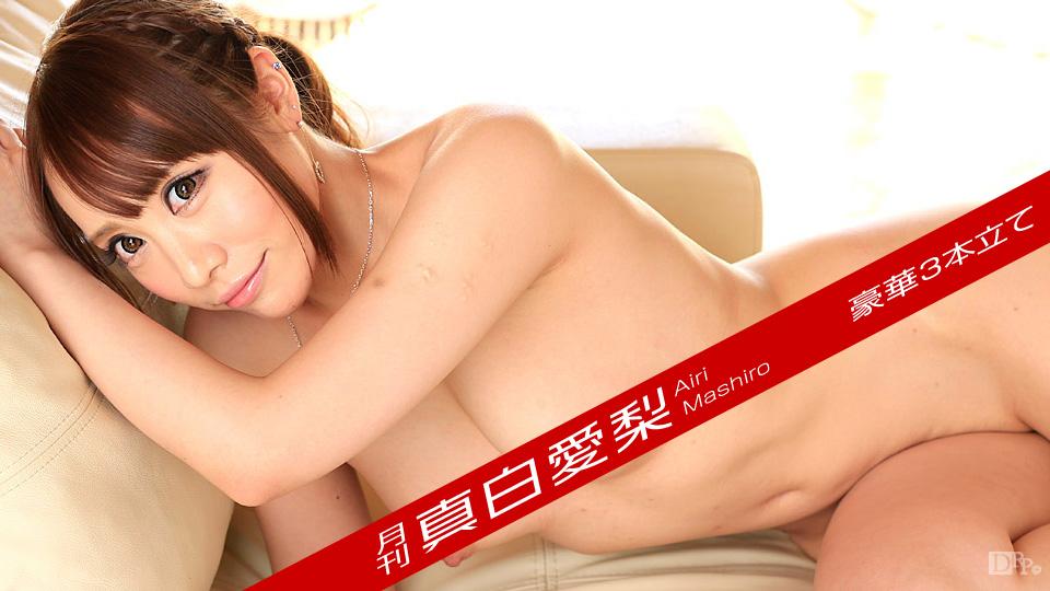Mashiro Airi(真白愛梨) 月刊